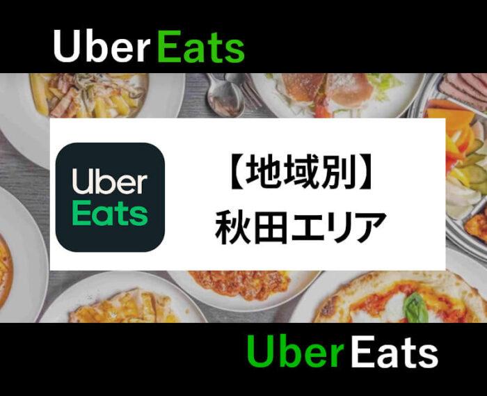 UberEats秋田エリア