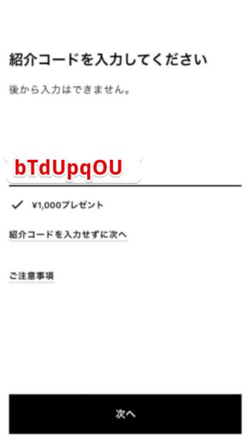 みんなの銀行紹介コード元【bTdUpqOU】