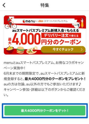 menuアプリauスマートパスクーポンゲット