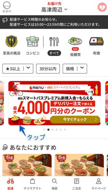 menuアプリauスマートパスプレミアム