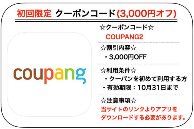 クーパン初回クーポン【COUPANG2】