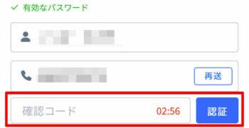 Coupangアカウント登録【確認コード】