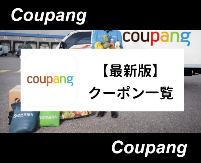 Coupangクーポン