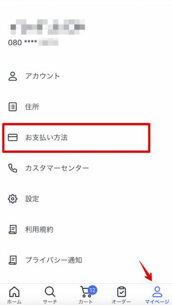 Coupang支払い方法設定【マイページ画面】.jpg 2021-07-11 08-41-56