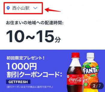 Coupang注文方法【住所入力①】