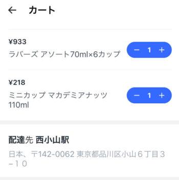 Coupang注文方法(カート確認1)