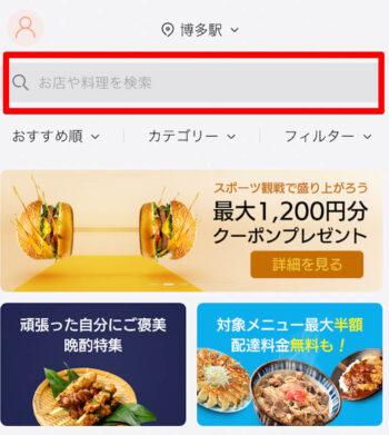 DiDifoodお店検索-2