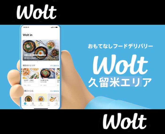 Wolt(ウォルト)久留米配達エリア