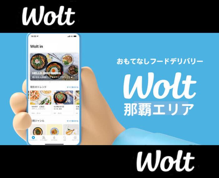 Wolt(ウォルト)那覇配達エリア