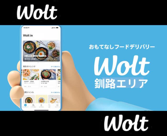 Wolt(ウォルト)釧路配達エリア