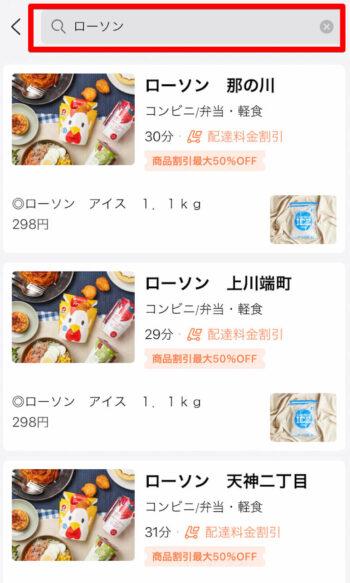 didifoodお店検索【ローソン】-2