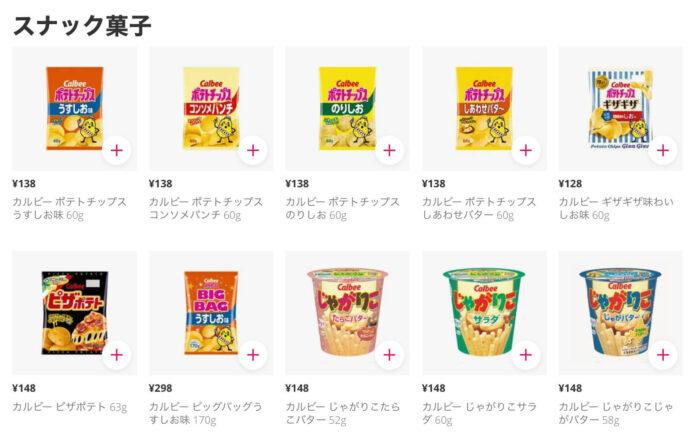 pandamart(スナック菓子メニュー・価格)