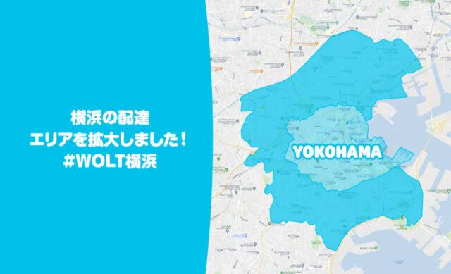 wolt横浜エリア拡大【211008】