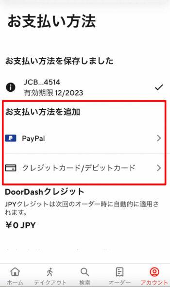 ドアダッシュ支払い方法追加