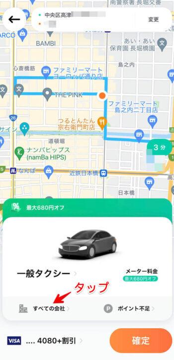 DiDiタクシー【タクシー会社設定】-2