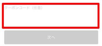 DiDiタクシーアカウント登録【クーポンコード】-2