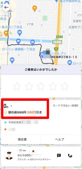 DiDiタクシー乗車完了【クーポン0円】
