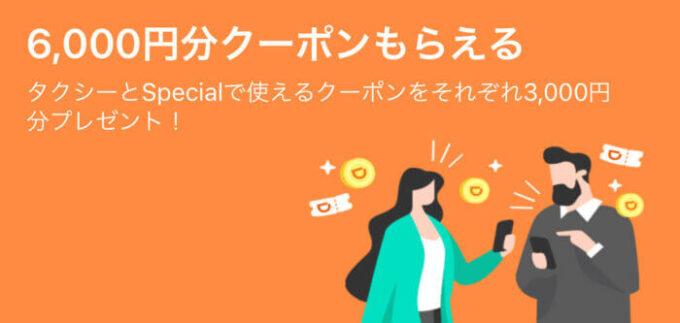 DiDiタクシー紹介クーポン