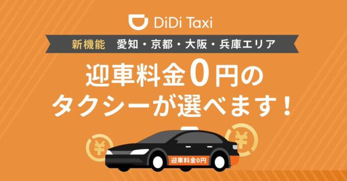 DiDiタクシー迎車料金無料-2