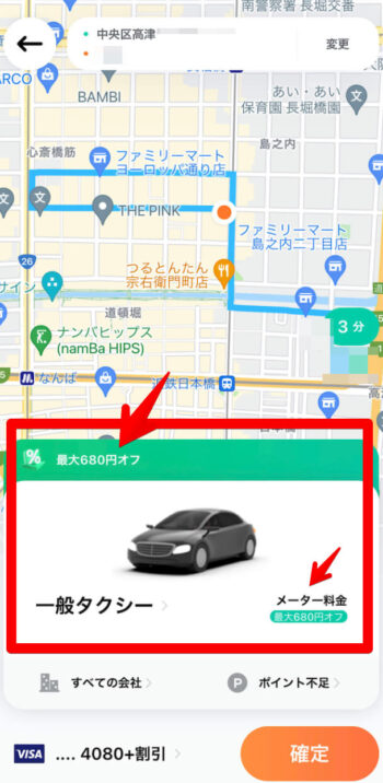 DiDiタクシー配車(クーポン適用)