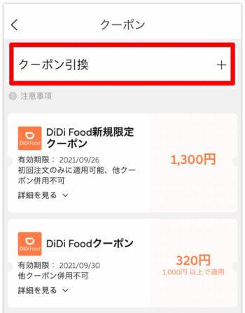 DiDiフード【クーポン引き換え】