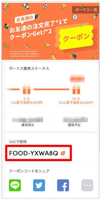 DiDiフード友達紹介コード確認方法