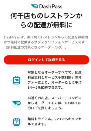 DoorDash(Dashpass)