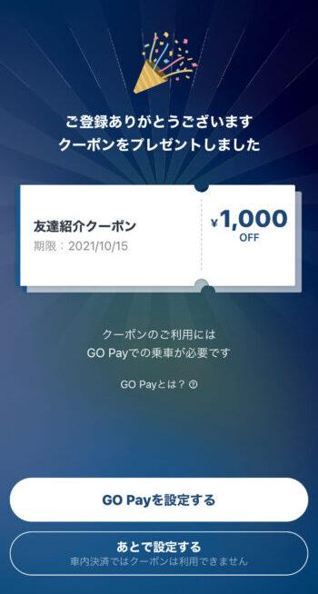 GOタクシーアカウント登録【クーポン付与確定画面】