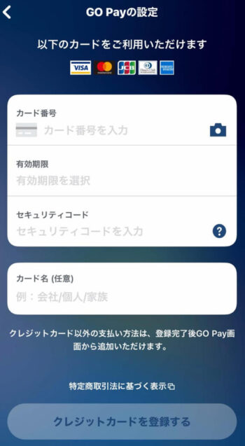 GOタクシーアカウント登録【GOPAYの設定】