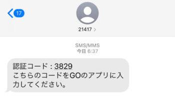 GOタクシーアカウント登録(SMS認証コード)