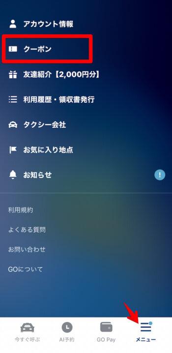 GOタクシーメニュー【クーポン】