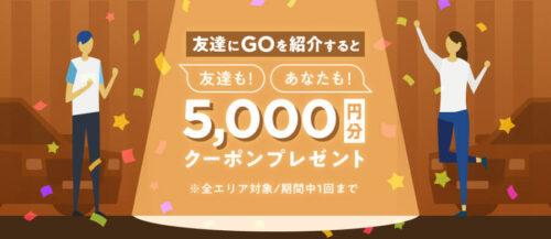 GOタクシー友達紹介クーポンキャンペーン-3