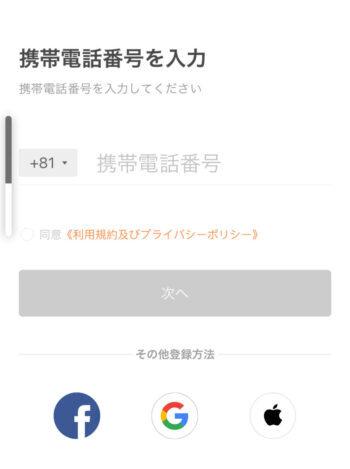 DiDiタクシーアカウント登録【電話番号】