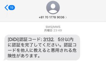 DiDiタクシー認証通知メール