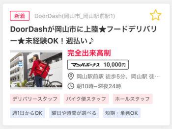 DoorDash×マッハバイト募集ページ【岡山】