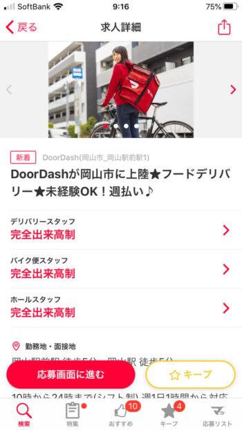 DoorDash×マッハバイト配達員応募