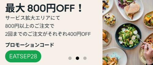 UberEats800円オフクーポン【SEP928】