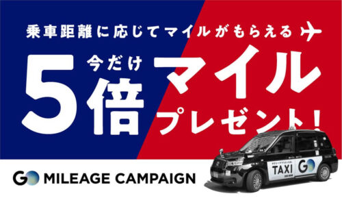 JAL・ANAマイル5倍キャンペーン
