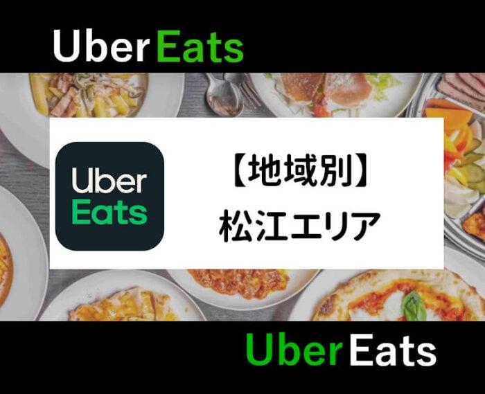 UberEats松江エリア