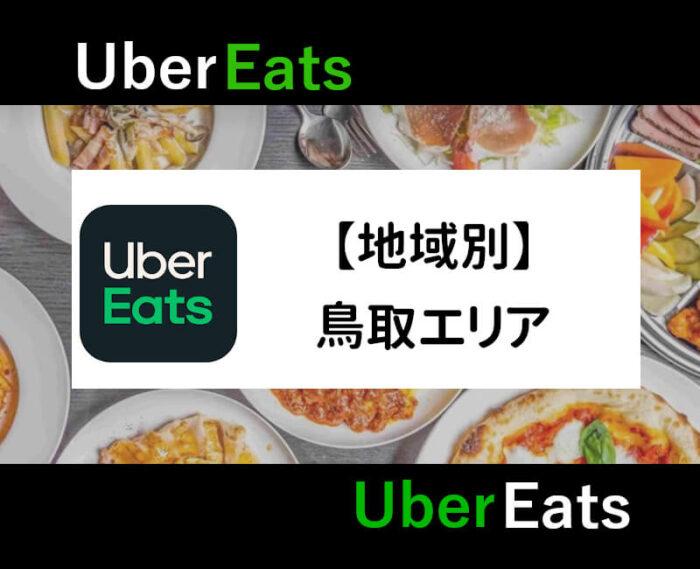 UberEats鳥取エリア