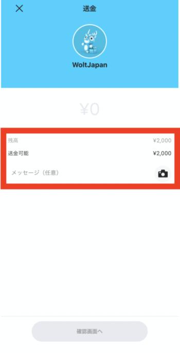 Kyashアプリ設定3