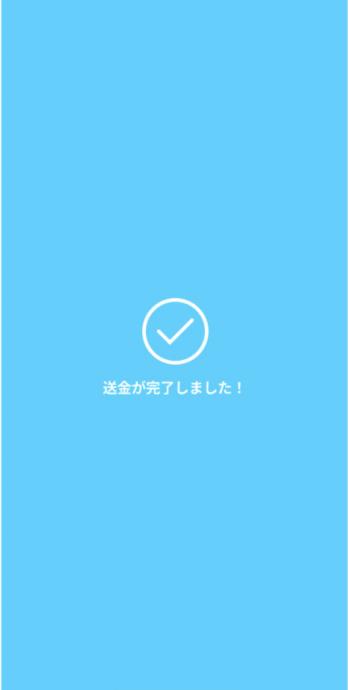 Kyashアプリ設定4