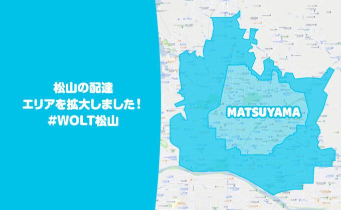 Wolt松山配達エリア拡大【211008】