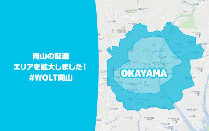 Wolt岡山配達エリア拡大【211008】