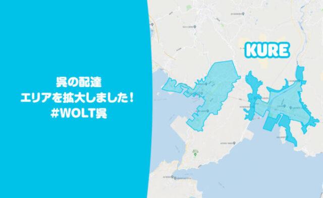 Wolt呉配達エリア拡大【211008】