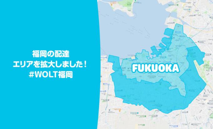 Wolt福岡配達エリア拡大【211008】