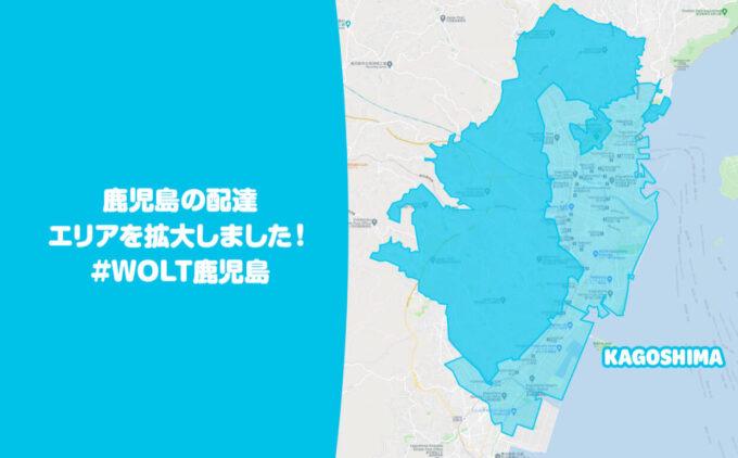 Wolt鹿児島配達エリア拡大【211008】