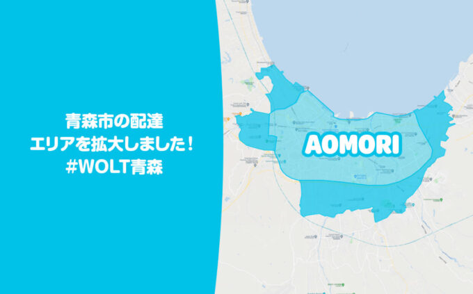 Wolt青森配達エリア拡大【211008】