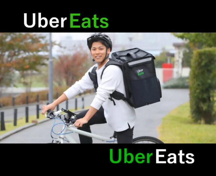 UberEats登録だけ