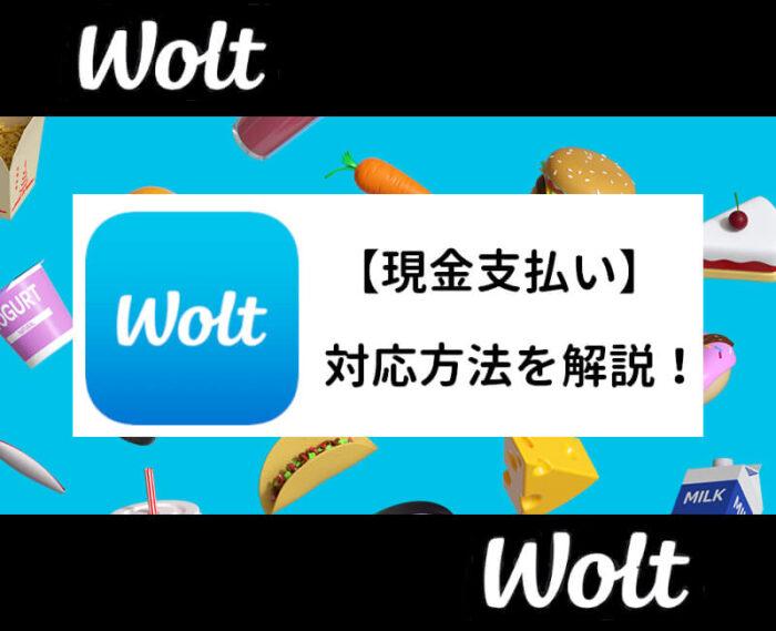 Wolt(ウォルト)現金支払い対応方法